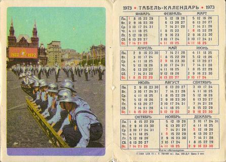 1966 год какого цвета китайский календарь